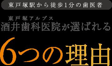 東戸塚アルプス酒井歯科医院が選ばれる理由