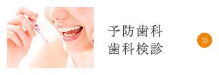 予防歯科 歯科検診