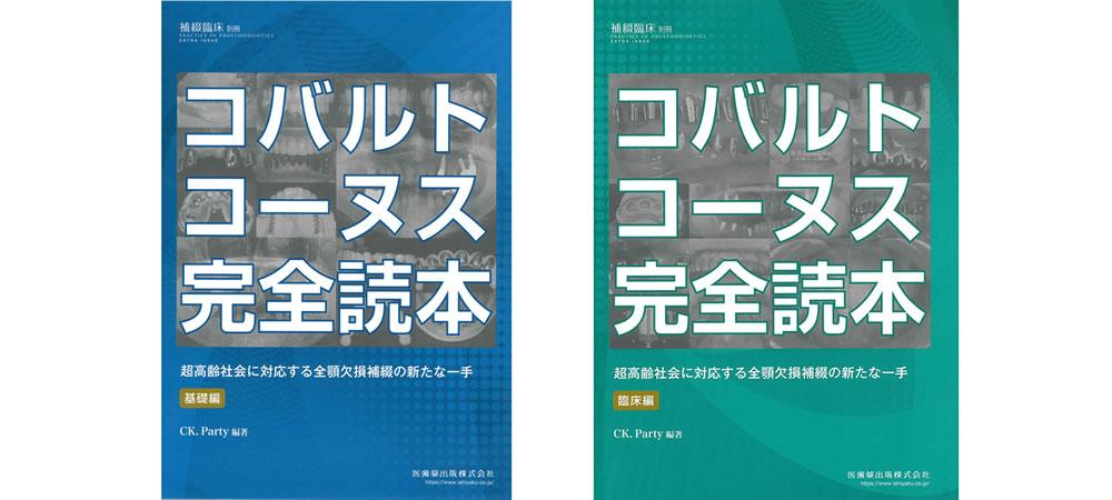 コーヌスデンチャー完全読本